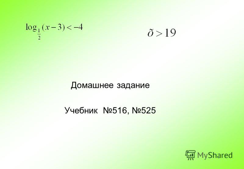 Домашнее задание Учебник 516, 525