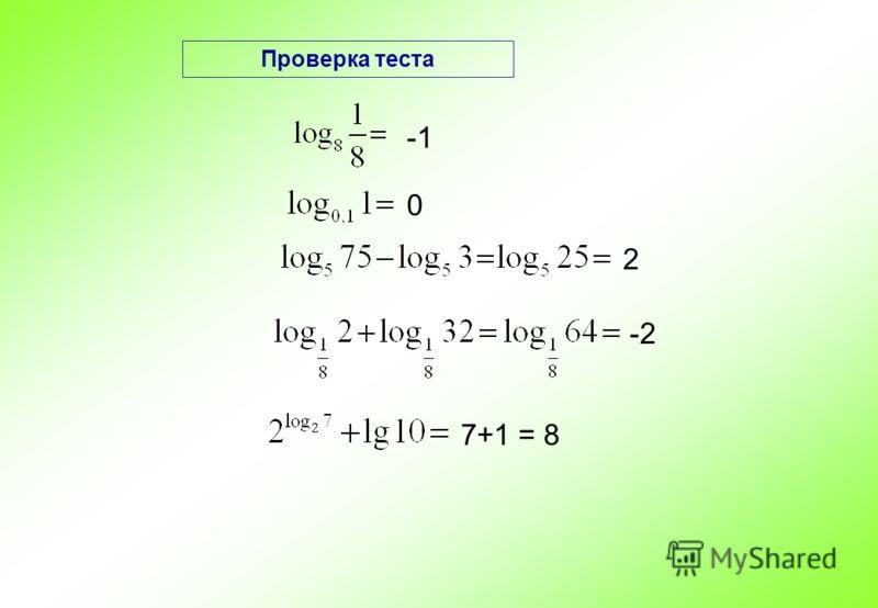 0 2 -2 7+1 = 8 Проверка теста