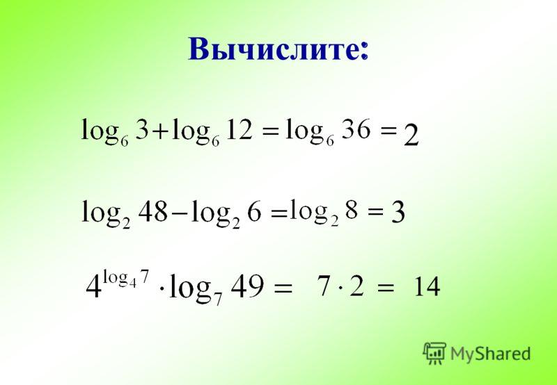 Вычислите : 2 3 14