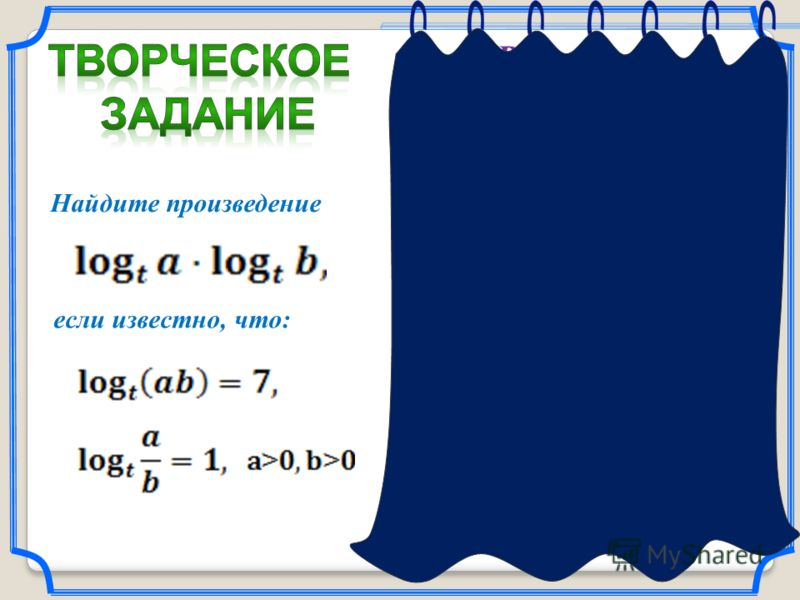 Решение. Ответ: 12. Найдите произведение если известно, что: Воспользуемся основными свойствами логарифмов: Решим данную систему методом сложения (вычитания), получим: Подставим значения в исходное выражение: