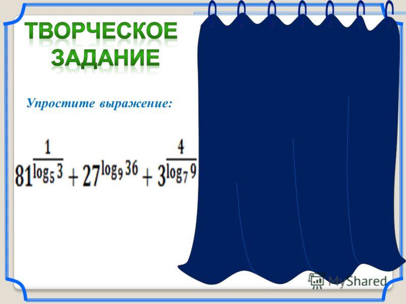 Решение. Ответ: 890. Упростите выражение: (воспользуемся формулой перехода к новому основанию, тогда: ; )
