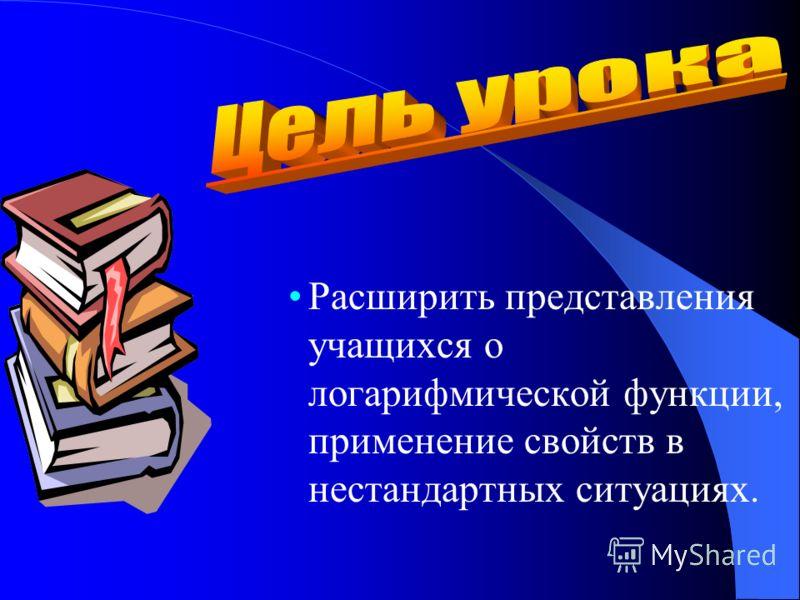 (урок - семинар) Вас приветствует, учитель математики МОУ СОШ 19 г. Владивостока Голенищева Зоя Тимофеевна !!!
