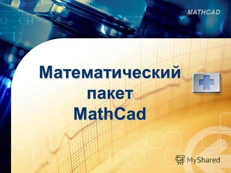 MATHCAD Математический пакет MathCad