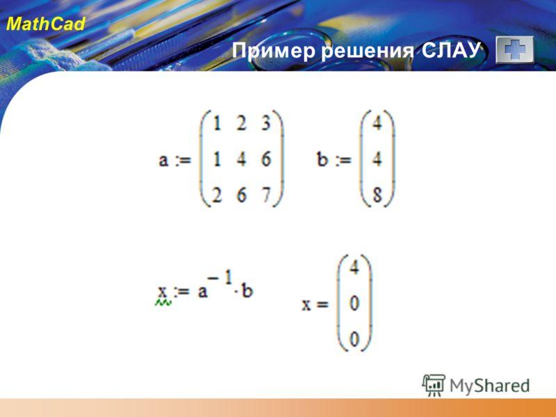 MathCad Пример решения СЛАУ