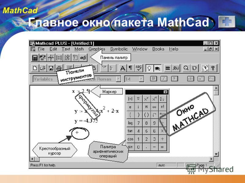 MathCad Главное окно пакета MathCad