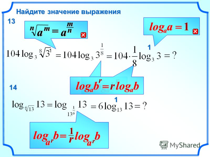 13 a a log = 1 rbalog rb a log = rb a log 1 nmn m aa = 1 b r a log r1 rbalog= 1 14