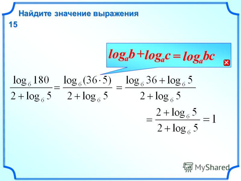 15 balog+с a log =сa logb