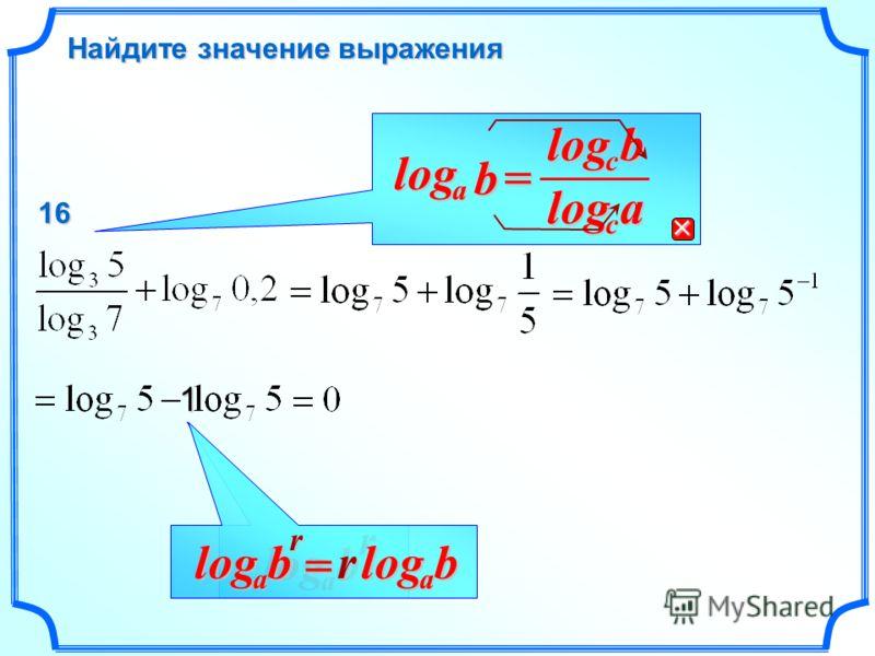 16 1 =bcloga c log alogb rbalog rb a log = rb a log