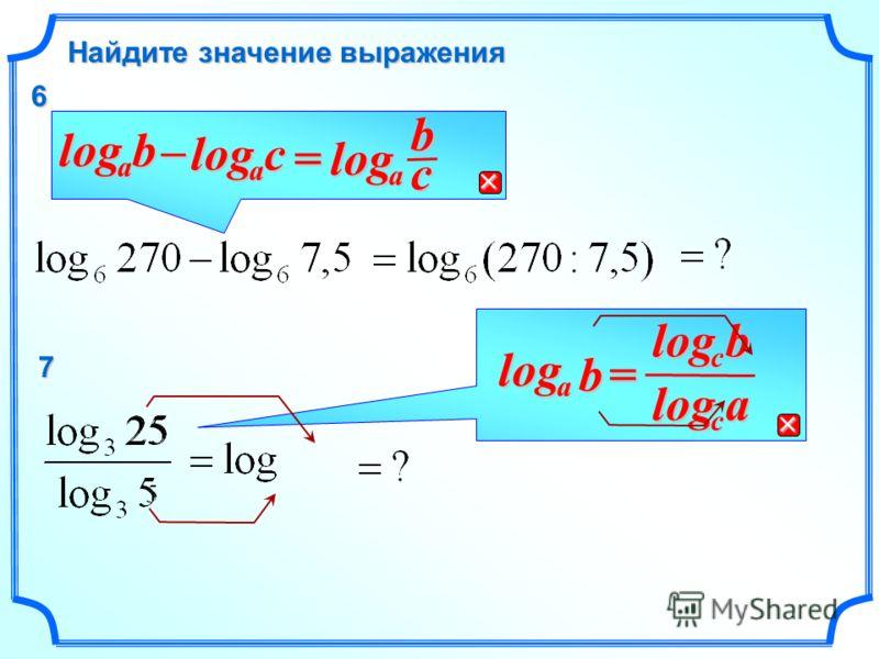 = b a log– с a log = с a logb bcloga c log alogb 6 7