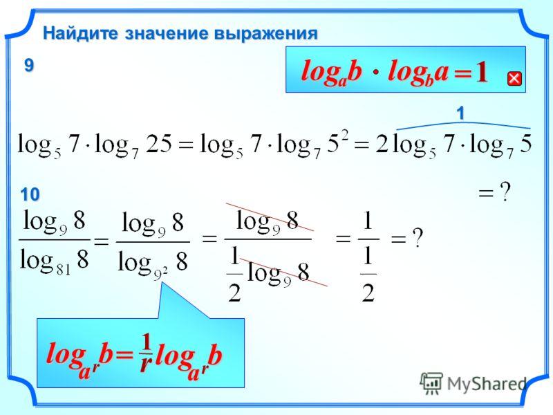 b a loga b log = 1 1 b r a log r1 rbalog= 9 10