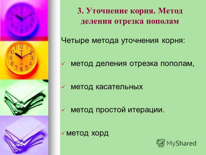 3. Уточнение корня. Метод деления отрезка пополам Четыре метода уточнения корня: метод деления отрезка пополам, метод касательных метод простой итерации. метод хорд