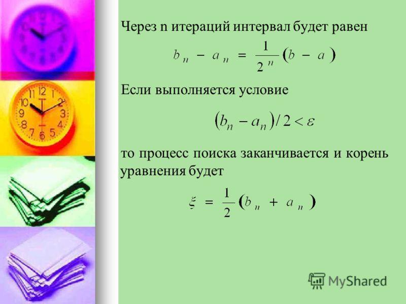 Через n итераций интервал будет равен Если выполняется условие то процесс поиска заканчивается и корень уравнения будет