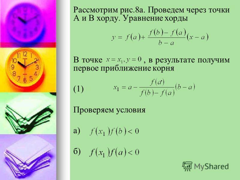 Рассмотрим рис.8а. Проведем через точки А и В хорду. Уравнение хорды В точке, в результате получим первое приближение корня. (1) Проверяем условия а) б)