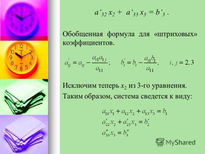 a 32 x 2 + a 33 x 3 = b 3. Обобщенная формула для «штриховых» коэффициентов. Исключим теперь x 2 из 3-го уравнения. Таким образом, система сведется к виду: