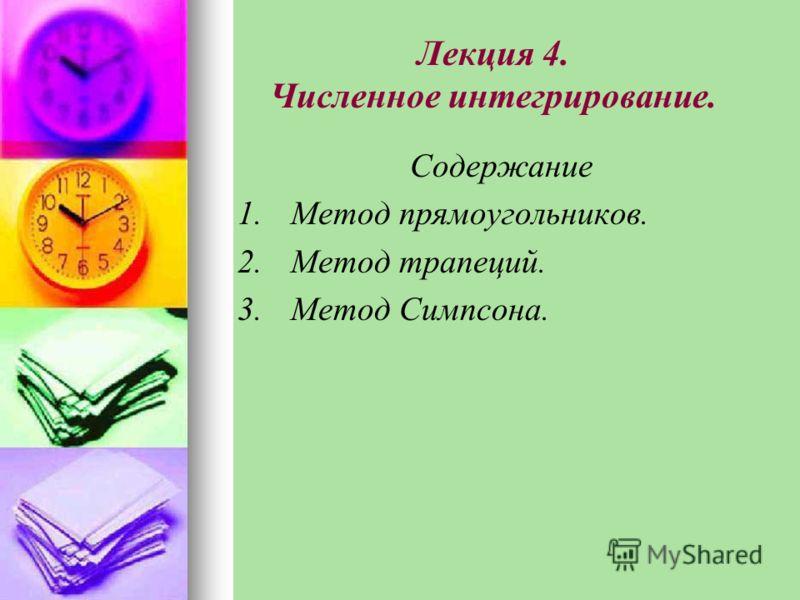 Лекция 4. Численное интегрирование. Содержание 1. 1.Метод прямоугольников. 2. 2.Метод трапеций. 3. 3.Метод Симпсона.