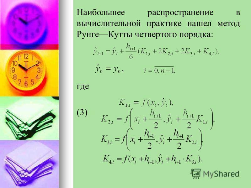 Наибольшее распространение в вычислительной практике нашел метод РунгеКутты четвертого порядка: где (3)