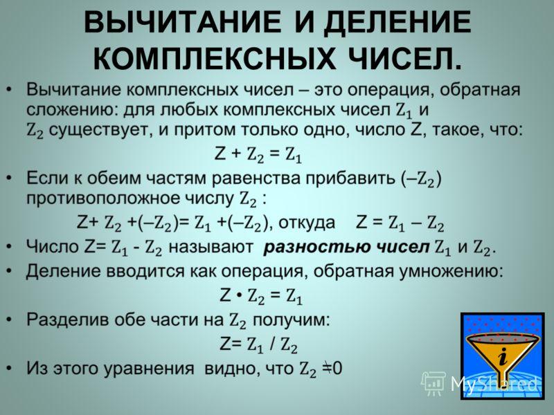ВЫЧИТАНИЕ И ДЕЛЕНИЕ КОМПЛЕКСНЫХ ЧИСЕЛ.