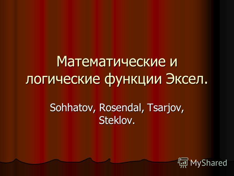 Математические и логические функции Эксел. Sohhatov, Rosendal, Tsarjov, Steklov.