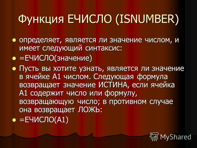 Функция ЕЧИСЛО (ISNUMBER) определяет, является ли значение числом, и имеет следующий синтаксис: определяет, является ли значение числом, и имеет следующий синтаксис: =ЕЧИСЛО(значение) =ЕЧИСЛО(значение) Пусть вы хотите узнать, является ли значение в я