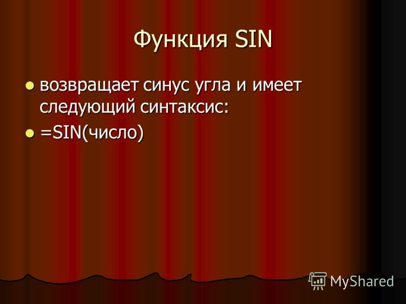 Функция SIN возвращает синус угла и имеет следующий синтаксис: возвращает синус угла и имеет следующий синтаксис: =SIN(число) =SIN(число)