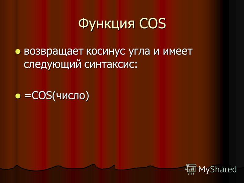 Функция COS возвращает косинус угла и имеет следующий синтаксис: возвращает косинус угла и имеет следующий синтаксис: =COS(число) =COS(число)