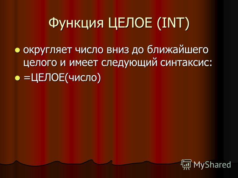 Функция ЦЕЛОЕ (INT) округляет число вниз до ближайшего целого и имеет следующий синтаксис: округляет число вниз до ближайшего целого и имеет следующий синтаксис: =ЦЕЛОЕ(число) =ЦЕЛОЕ(число)