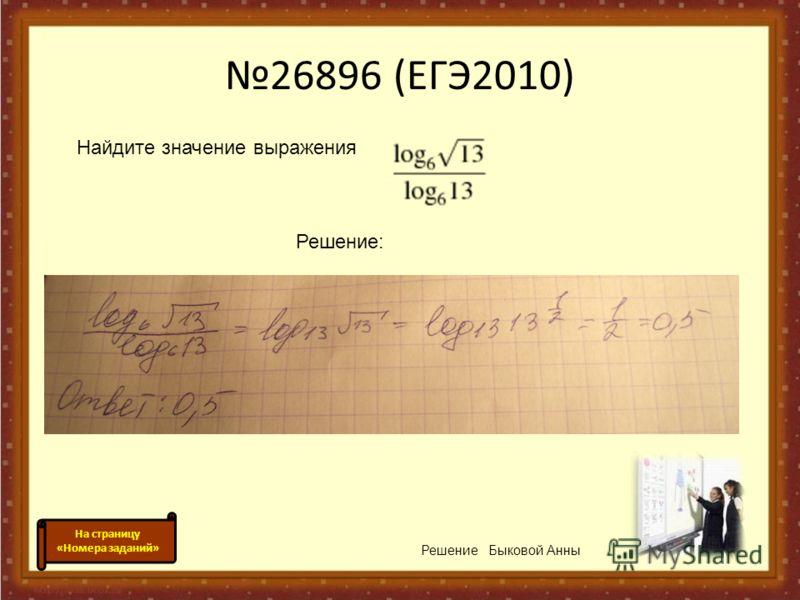 26896 (ЕГЭ2010) Найдите значение выражения Решение: Решение Быковой Анны На страницу «Номера заданий»