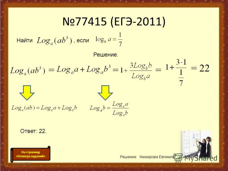 77415 (ЕГЭ-2011) 21.06.201328 Решение Уникерова Евгения == = 22 = Найти, если На страницу «Номера заданий» Решение. Ответ: 22.