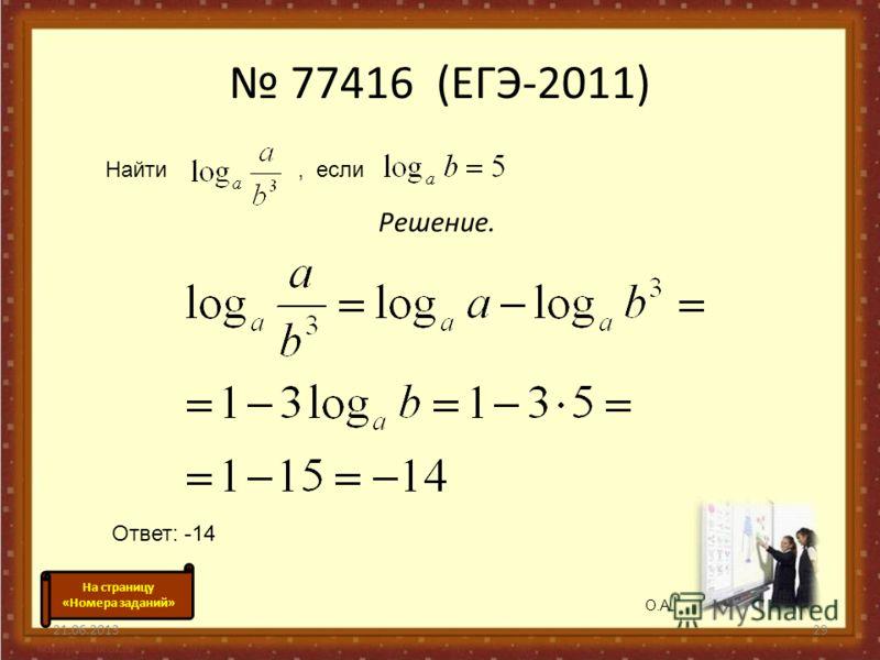 77416 (ЕГЭ-2011) Решение. 21.06.201329 Найти, если Ответ: -14 О.А. На страницу «Номера заданий»