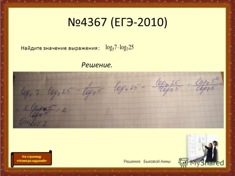 4367 (ЕГЭ-2010) Найдите значение выражения : Решение. Решение Быковой Анны На страницу «Номера заданий»