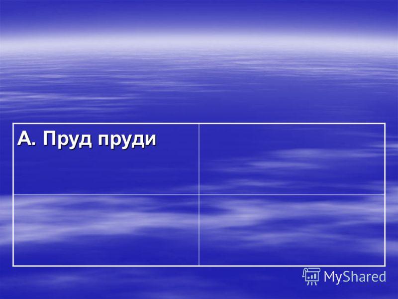 А. Пруд пруди