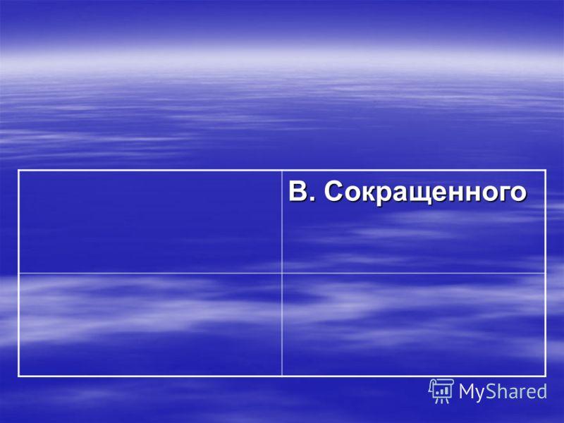 В. Сокращенного