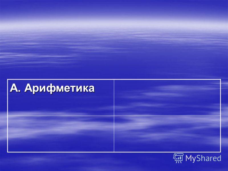 А. Арифметика