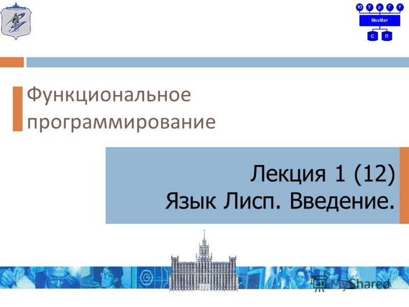Функциональное программирование Лекция 1 (12) Язык Лисп. Введение.