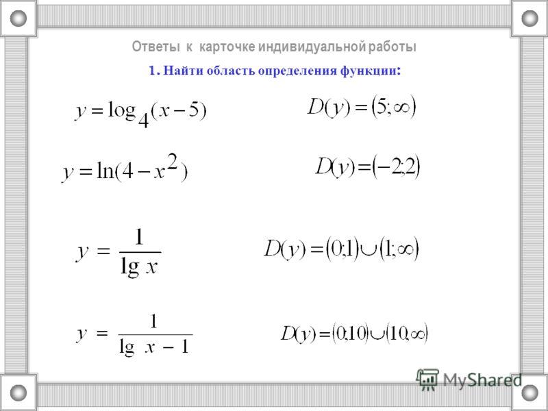 Ответы к карточке индивидуальной работы 1. Найти область определения функции :