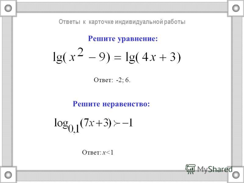 Ответы к карточке индивидуальной работы Решите уравнение: Решите неравенство: Ответ: -2; 6. Ответ: х
