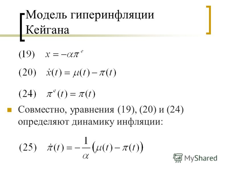 Модель гиперинфляции Кейгана Совместно, уравнения (19), (20) и (24) определяют динамику инфляции: