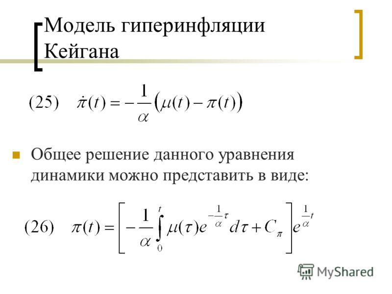 Модель гиперинфляции Кейгана Общее решение данного уравнения динамики можно представить в виде: