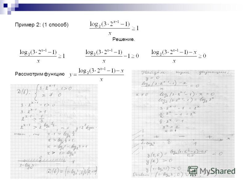 Пример 2: (1 способ) Решение. Рассмотрим функцию