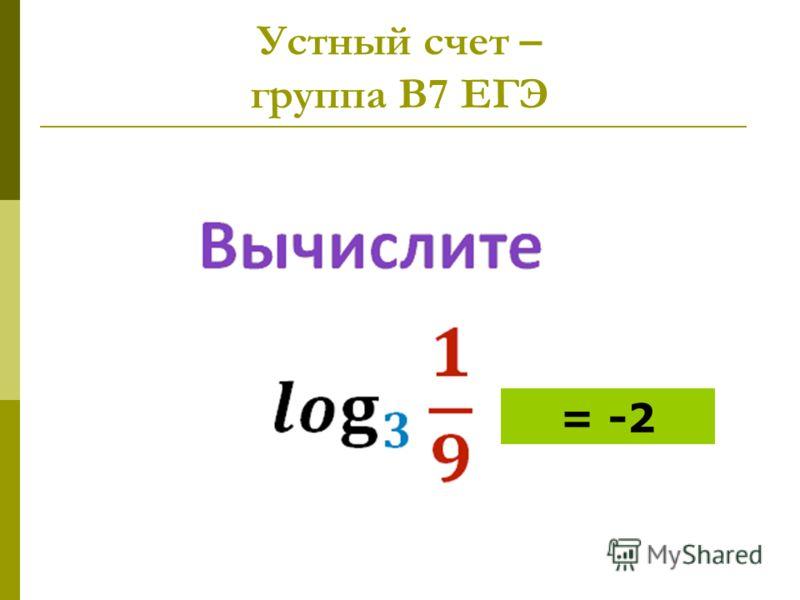 Устный счет – группа В7 ЕГЭ = -2