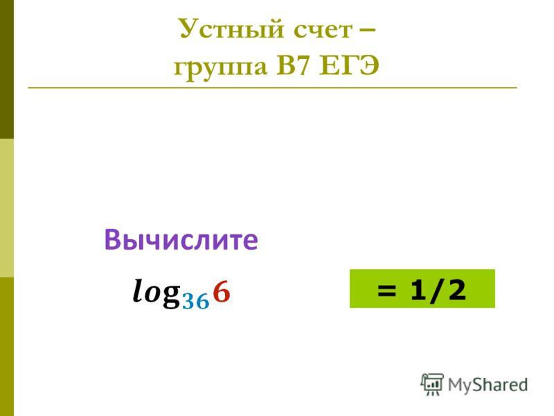 Устный счет – группа В7 ЕГЭ = 1/2