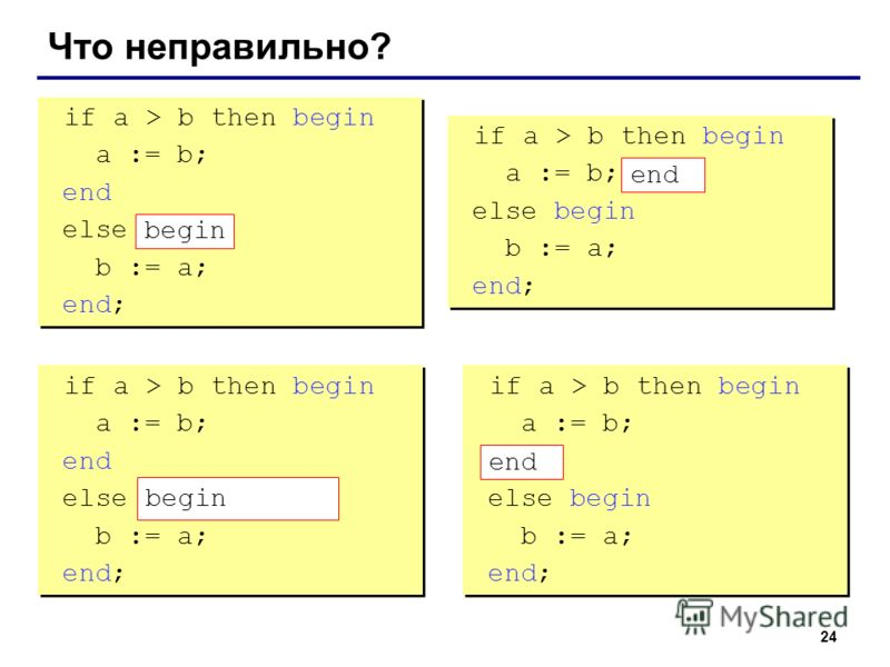 24 Что неправильно? if a > b then begin a := b; end else b := a; end; if a > b then begin a := b; end else b := a; end; if a > b then begin a := b; else begin b := a; end; if a > b then begin a := b; else begin b := a; end; if a > b then begin a := b