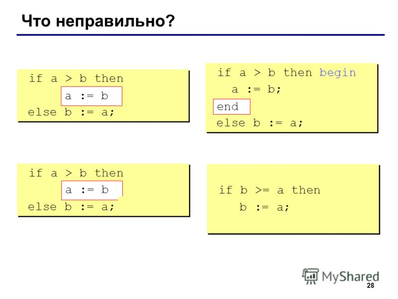 28 Что неправильно? if a > b then begin a := b; else b := a; if a > b then begin a := b; else b := a; if a > b then begin a := b; end; else b := a; if a > b then begin a := b; end; else b := a; if a > b then else begin b := a; end; if a > b then else