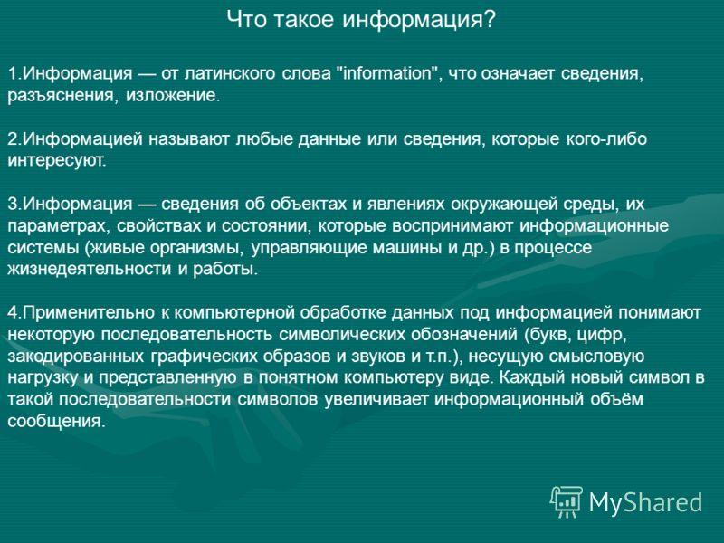 Что такое информация? 1.Информация от латинского слова