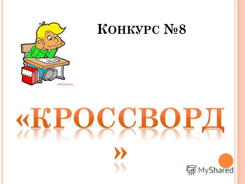 К ОНКУРС 8