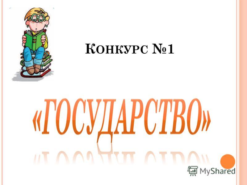 К ОНКУРС 1