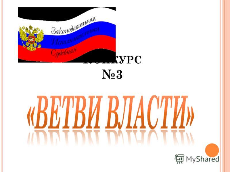 К ОНКУРС 3