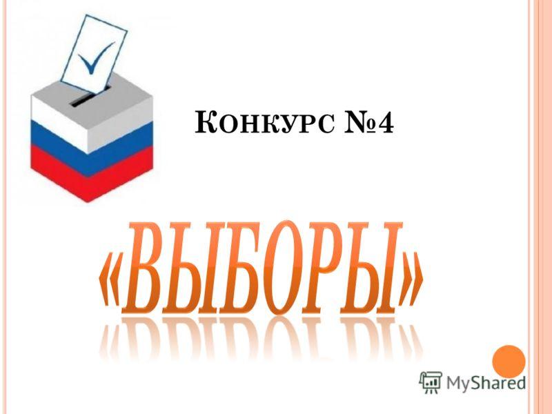 К ОНКУРС 4
