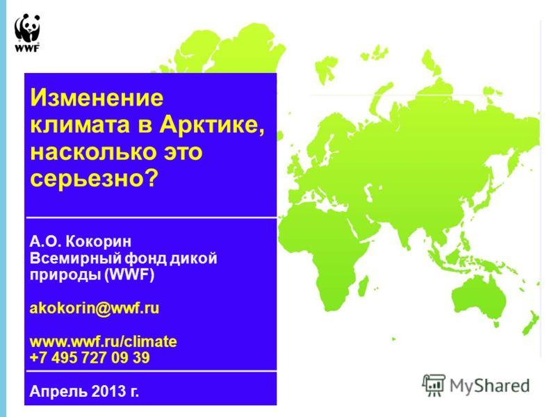 21 June 2013 - 1 ВИЭ и экологический взгляд на энергетику 2050 г. А.О. Кокорин Всемирный фонд дикой природы (WWF) akokorin@wwf.ru www.wwf.ru/climate +7 495 727 09 39 Апрель 2013 г. Изменение климата в Арктике, насколько это серьезно?
