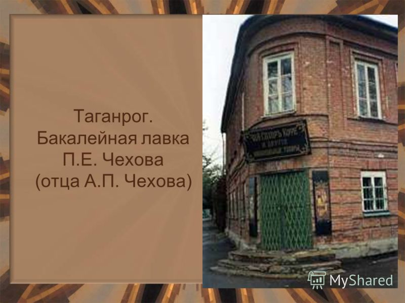 Таганрог. Бакалейная лавка П.Е. Чехова (отца А.П. Чехова)